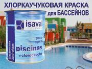 Краска для бассейнов и резервуаров на основе хлоркаучука 4л - до 32м2